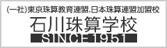 石川珠算学校