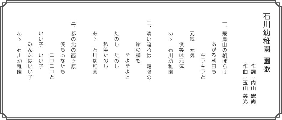 石川幼稚園園歌